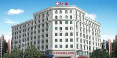 山西黄河医院